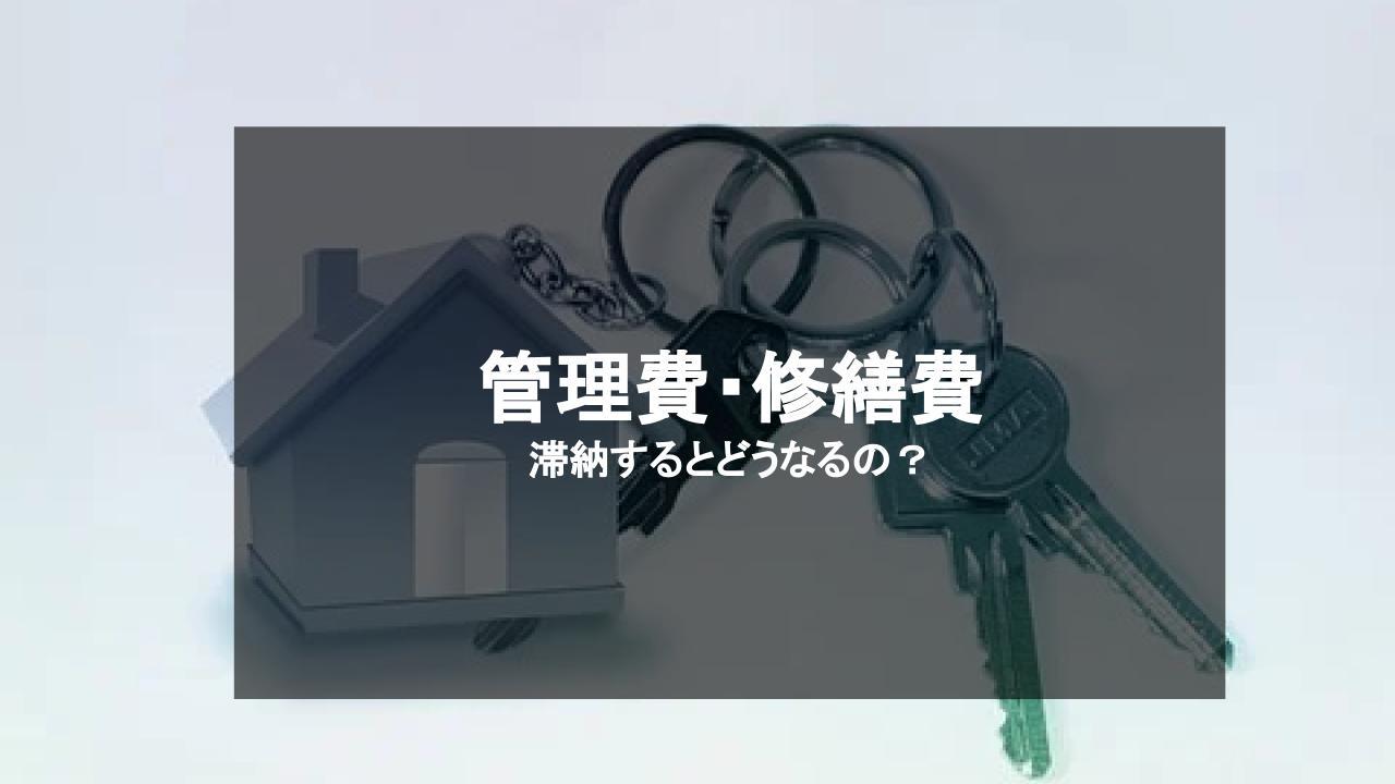 マンションの管理費/修繕費を滞納すると発生する問題