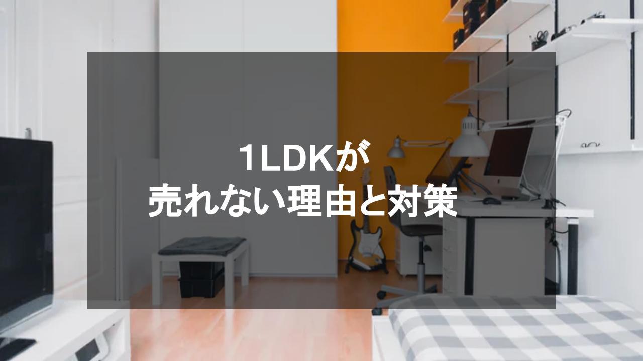 1LDKのマンションが売れない理由と売るためのコツ