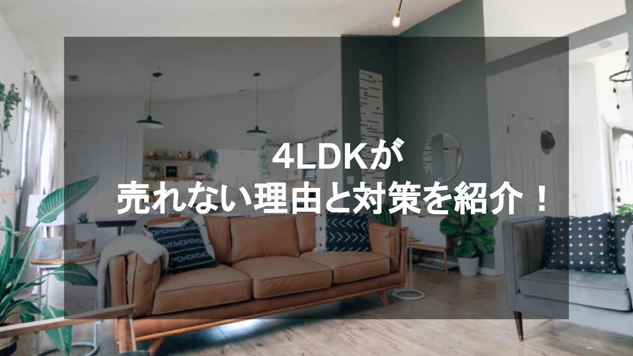 4LDKマンションが売れない理由と売るためのコツ